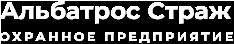 Альбатрос Cтраж – Охранные услуги в Калининграде.